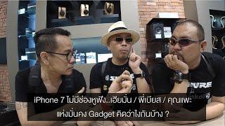 siampod - Interview 01 : เปิดตัวหูฟัง Shure KSE1500 และสัมภาษณ์ เฮียมั่นคง เรื่อง iPhone 7