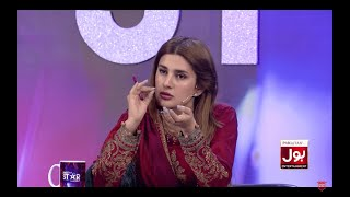 Mery Rashke Qamar |Bol Entertainment channel | Rabaat