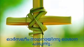 ഓർസലീം നാഥനായിന്നു ഓശാന പാടുന്നു.. | Palm sunday Songs