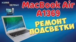 ремонт MacBook Air A1369 EMC 2469 не работает подсветка