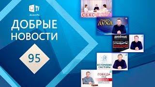 Знаковые Передачи АЛЛАТРА ТВ. Добрые Новости 95...