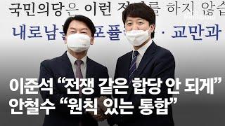 """안철수 만난 이준석 """"전쟁 같은 합당 안 되게 신속 마무리"""""""