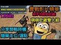 絕地求生實戰影片精華 12殺 萌萌吃雞雙人組 開戰時機/走位/選點 SaiHoPUBG