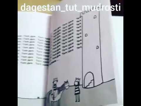 Тык-Дык сказка про Ивана царевича