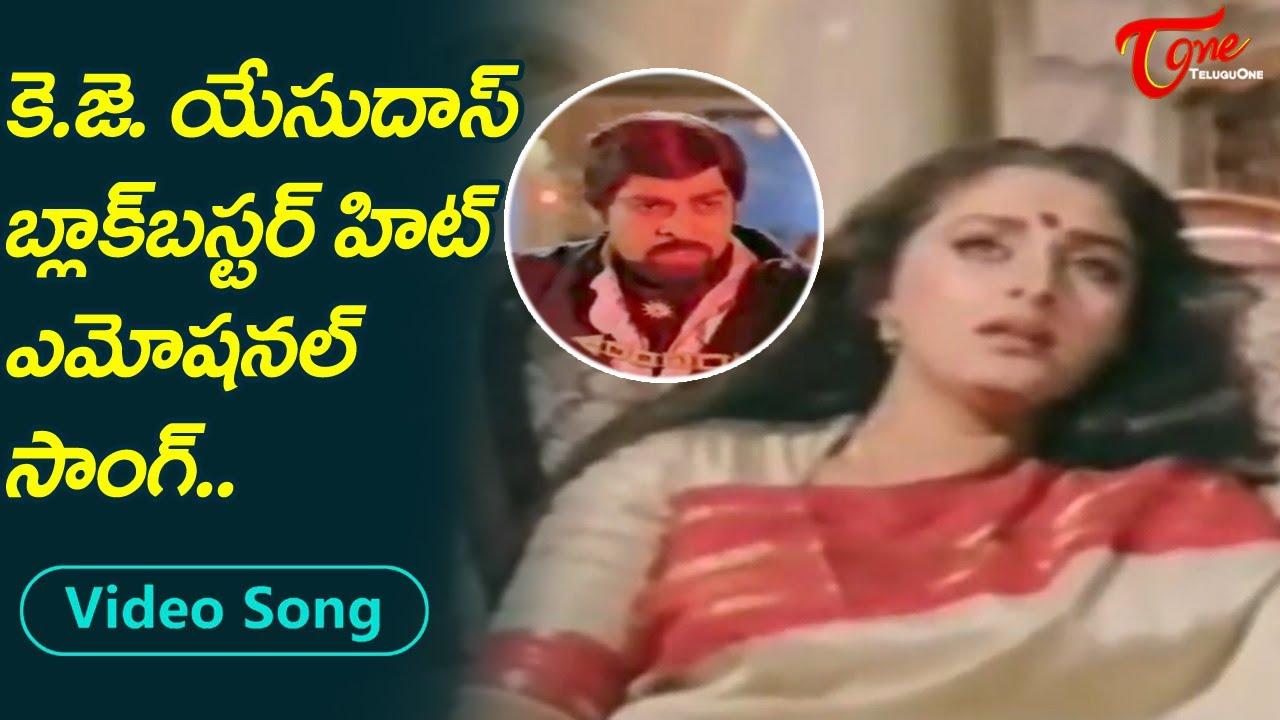 కె.జె.యేసుదాస్ పాడిన తెలుగు ఎమోషనల్ సాంగ్..| K.J.Yesudas Blockbuster Hit Song | Old Telugu Songs