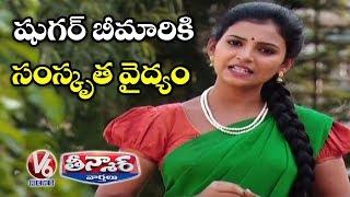 Teenmaar Padma Speaking Sanskrit To Keep Diabetes At Bay   Conversation With Radha   Teenmaar News