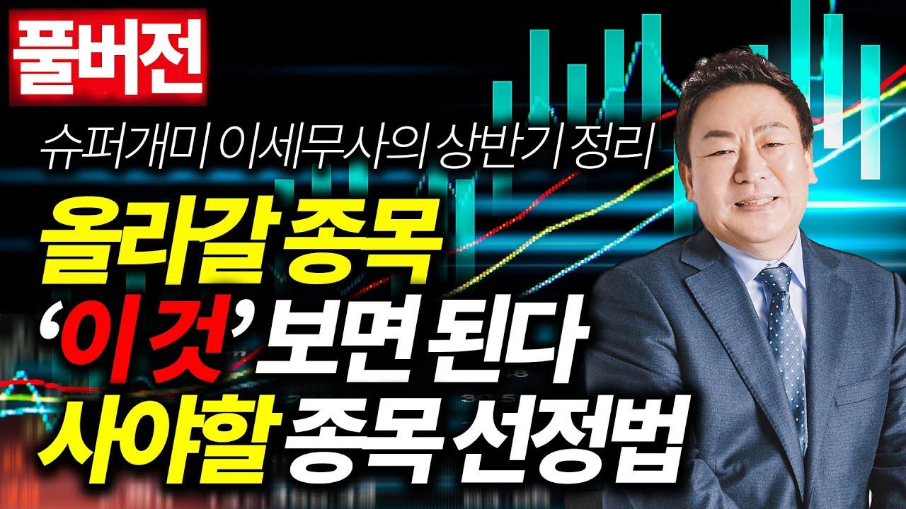 올라갈 종목 '이 것'보면 된다?! 사야할 종목 선정법 전격공개📈슈퍼개미 이정윤 세무사의 상반기 상승률 TOP 30 정리✏