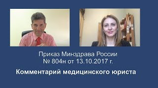 видео ПРИКАЗ Минздрава РФ от 17.06.2013 N 378н