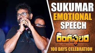 Director Sukumar Emotional Speech @rangasthalam 100 Days Celebrations