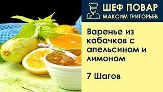 Варенье из кабачков с апельсином и лимоном . Рецепт от шеф повара Максима Григорьева