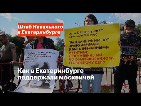Как в Екатеринбурге поддержали москвичей