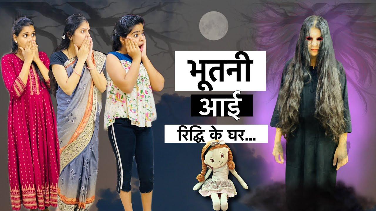 रिद्धि को मिली भूत दोस्त?    RIDDHI KI BHOOT DOST    Hindi Moral Stories    Riddhi Ka Show!!!