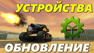 Обновление «Устройства» / Припасы за ДОНАТ! / ТАНКИ ОНЛАЙН
