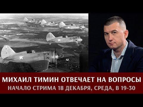 Михаил Тимин отвечает на вопросы зрителей \