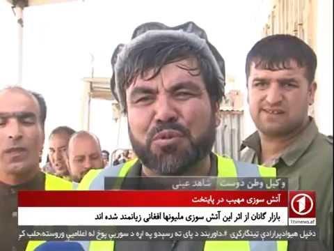 Afghanistan Dari News - 20.09.2016                                    خبرهای افغانستان