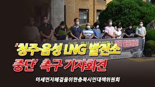 """[오기자TV] 미세먼지충북대책위, """"청주·음성…"""