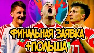Россия Польша 1 1 Обзор матча Финальная заявка сборной на ЕВРО Дивеев Дзюба Караваев