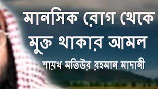 মানসিক রোগ থেকে মুক্ত থাকার আমল || Mansik Rog theke Mukto thakar Amol Bangla Waz Short Video
