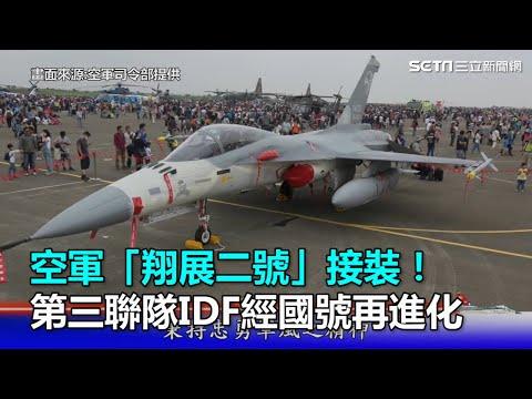 空軍「翔展二號」接裝!第三聯隊IDF經國號再進化|三立新聞網SETN.com