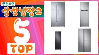 삼성 냉장고 추천 가성비 좋은 상품 판매량 TOP5 가…