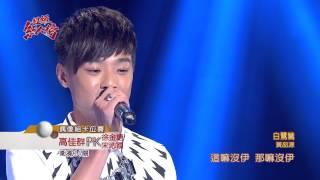 104.08.02 超級紅人榜  高佳群-白鷺鷥(黃品源)
