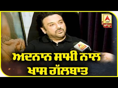 Adnan Sami speaks after getting `Padam Shri` | Adnan Sami Interview | Tu Yaad Aya Song | ABP Sanjha
