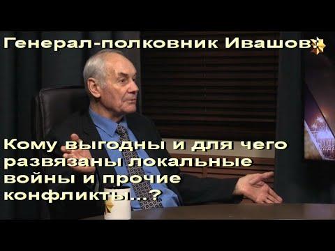 Л.Ивашов: Ядерной войны НЕ БУДЕТ, но война не прекращается.
