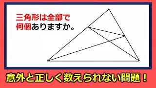 【三角形はいくつある?】意外と正しく数えられない面白い問題!