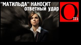 """""""Матильда"""" наносит ответный удар"""