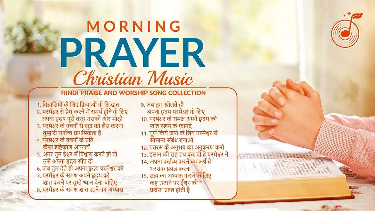 Morning Prayer Songs in Hindi | Christian Songs With Lyrics