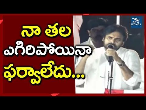 Pawan Kalyan Excellent Answer To The Chennai Media Reporter | Janasena | New Waves