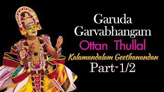 Ottan Thullal ഗരുഡ ഗർവഭംഗം (Garuda Garvabhangam ) By Kalamandalam Geethanandan   Part 1/2