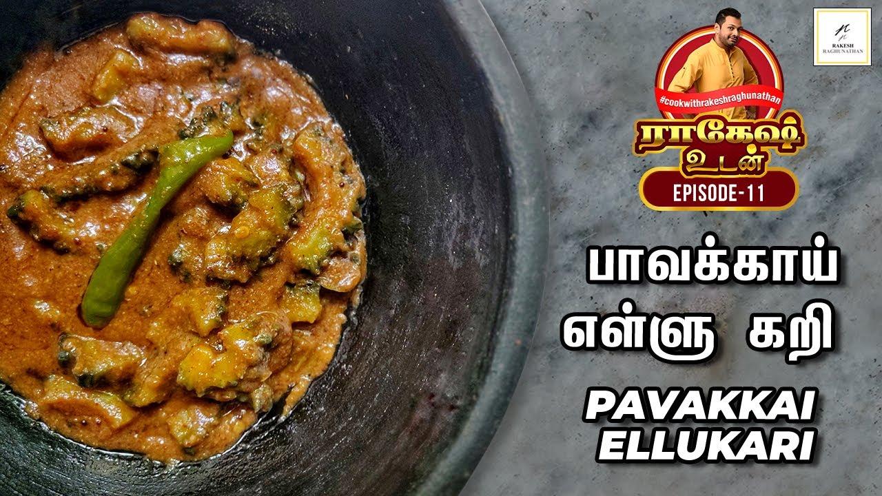 Pavakkai Ellukari | பாவக்காய் எள்ளு கறி | Episode #11 | Rakesh Udan | Rakesh Raghunathan