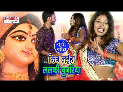 भोजपुरी-देवी-गीत-किन-लेहब-ललकी-चुनरिया-rakesh-kumar-diwakar-bhojpuri-devi-geet-2019-new-durga-bhajan