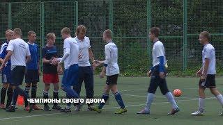 Юбилейный пятый турнир по дворовому футболу стартовал во Владивостоке