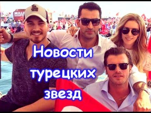 НОВОСТИ ТУРЕЦКИХ АКТЕРОВ – Барыш Ардуч переехал из-за фанатов – Кыванч Татлытуг и  2 медовый месяц!
