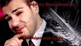 Το σώμα που ζητάς ~ Χρήστος Βασιλόπουλος