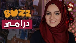 دراماللي الحلقة 5: رمضاني فضل شاكر و BUZZ