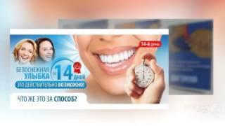 отбеливание зубов недорого москва   - Отбелите зубы за 1 неделю?(, 2014-09-24T06:58:36.000Z)