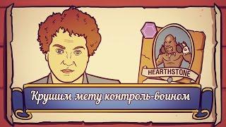 КРУШИМ МЕТУ КОНТРОЛЬ-ВОИНОМ [Hearthstone]