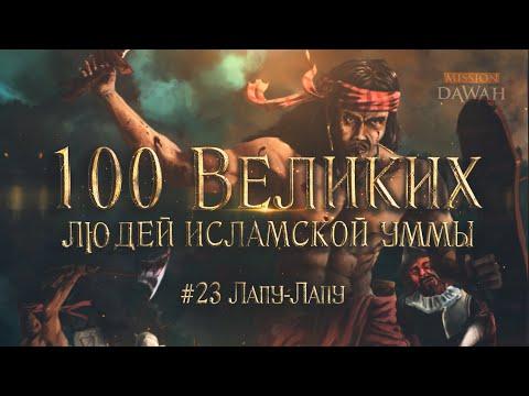 100 Великих Людей Исламской Уммы #23: Лапу-Лапу — мусульманский герой Филиппин