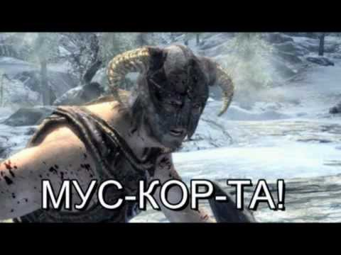 Песня из игры скайрим довакин на русском