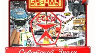 Бренды Советской эпохи  Железные дороги