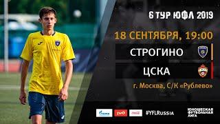 Фото AndquotСтрогиноandquot — ЦСКА  6 тур  ЮФЛ 201920