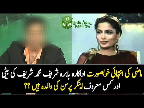 Actress Babra Sharif is the Mother of famous  Anchor Who is he??? U will surprise to see
