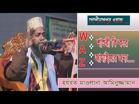শাশুড়ি কি করে জামাইয়ের জন্য । Maulana Aminuzzaman Waz । New Bangla Waz । Badhon Multi Media