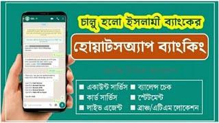 ইসলামী ব্যাংক WhatsApp ব্যাংকিং | Islami Bank WhatsApp Banking Service