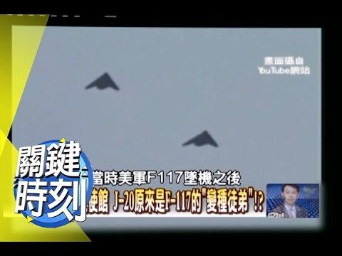 J-20原來是F-117的「變種徒弟」!? 2011年 第0989集 2300 關鍵時刻