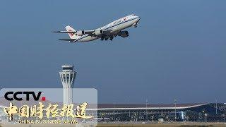 《中国财经报道》 20190925 17:00| CCTV财经