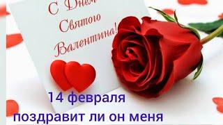14 февраля поздравит ли он меня? Гадание онлайн.